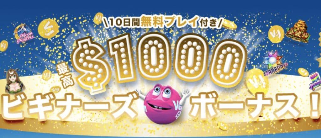 ベラジョンカジノのプロモーション画像
