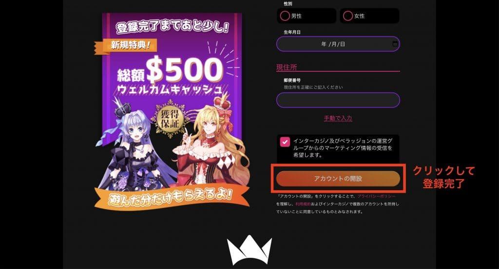 インターカジノのアカウント登録画面