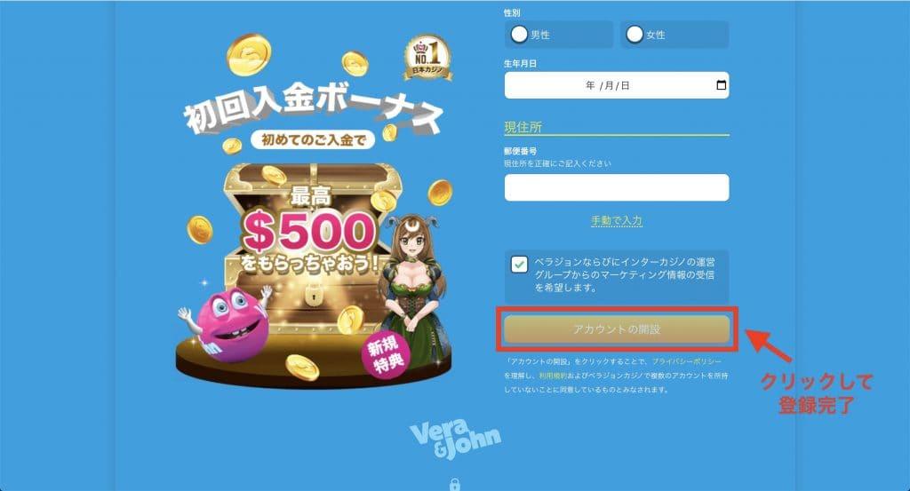 ベラジョンカジノのアカウント開設画面
