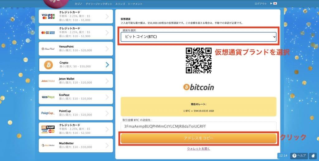 仮想通貨ブランド選択画面