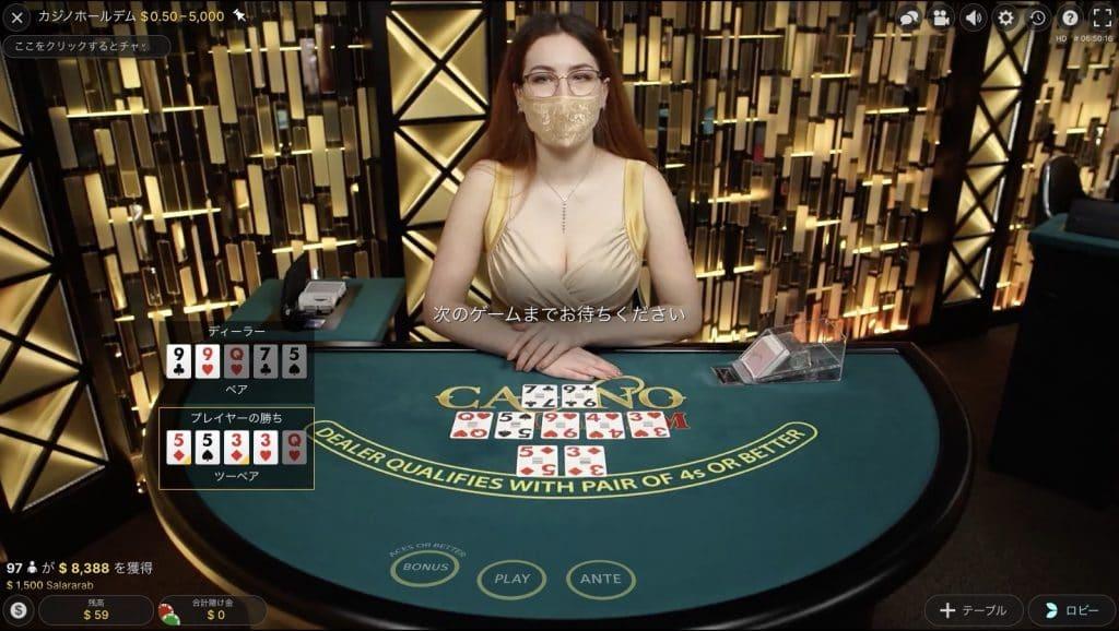 ポーカーのプレイ画面
