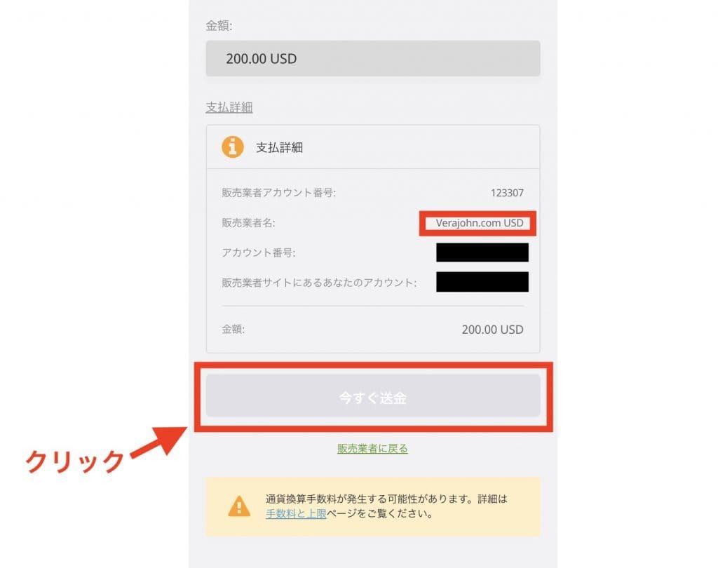 ecoPayzの送金画面