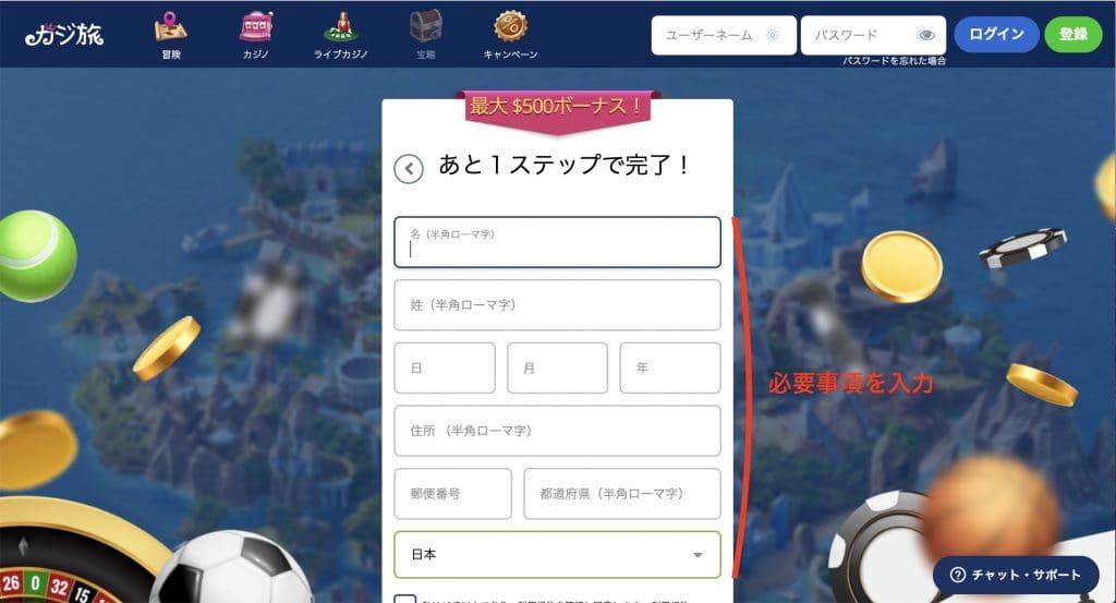 カジ旅の個人情報入力画面
