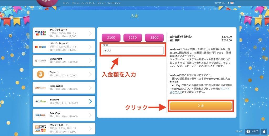 ecoPayzの入金額の入力画面