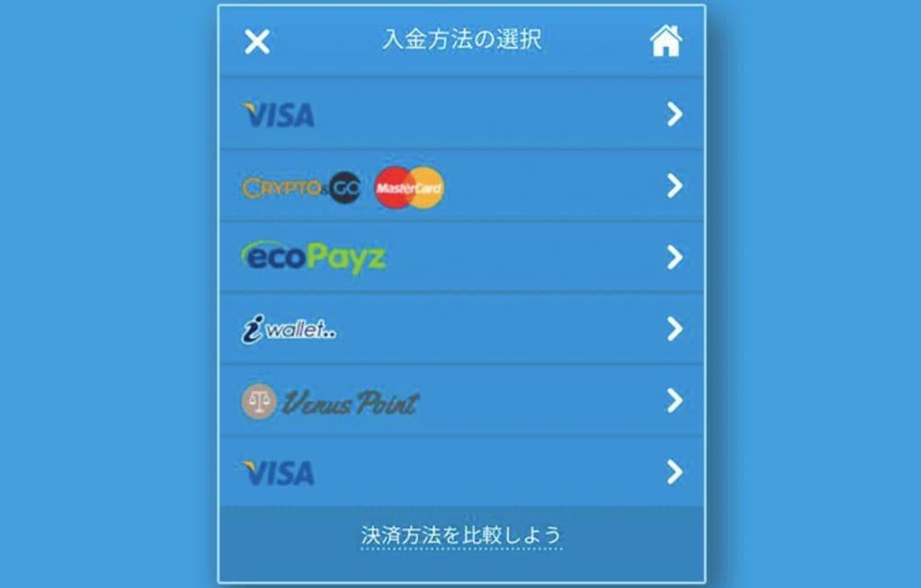 入金方法のイメージ画像